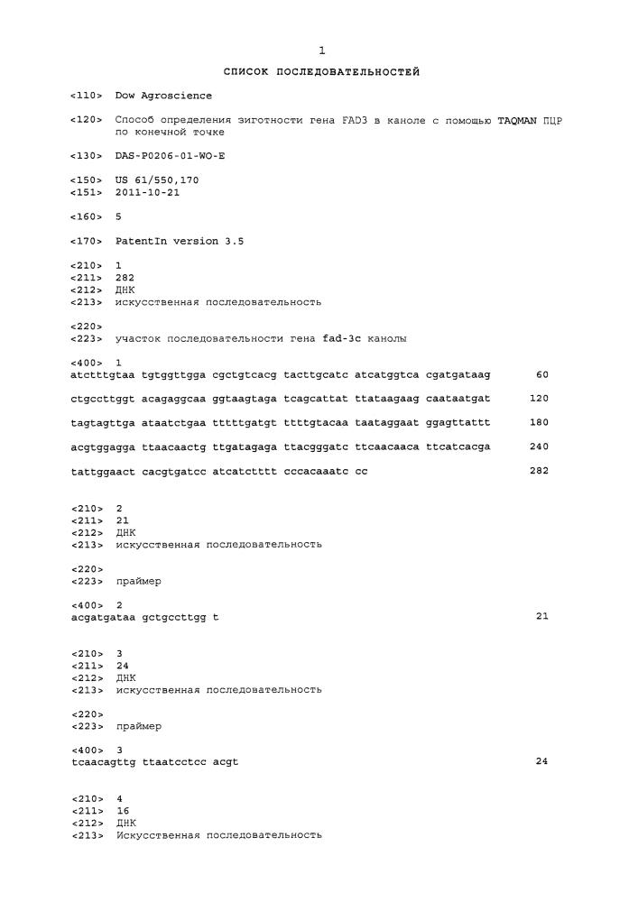 Способ определения зиготности гена fad3 в каноле