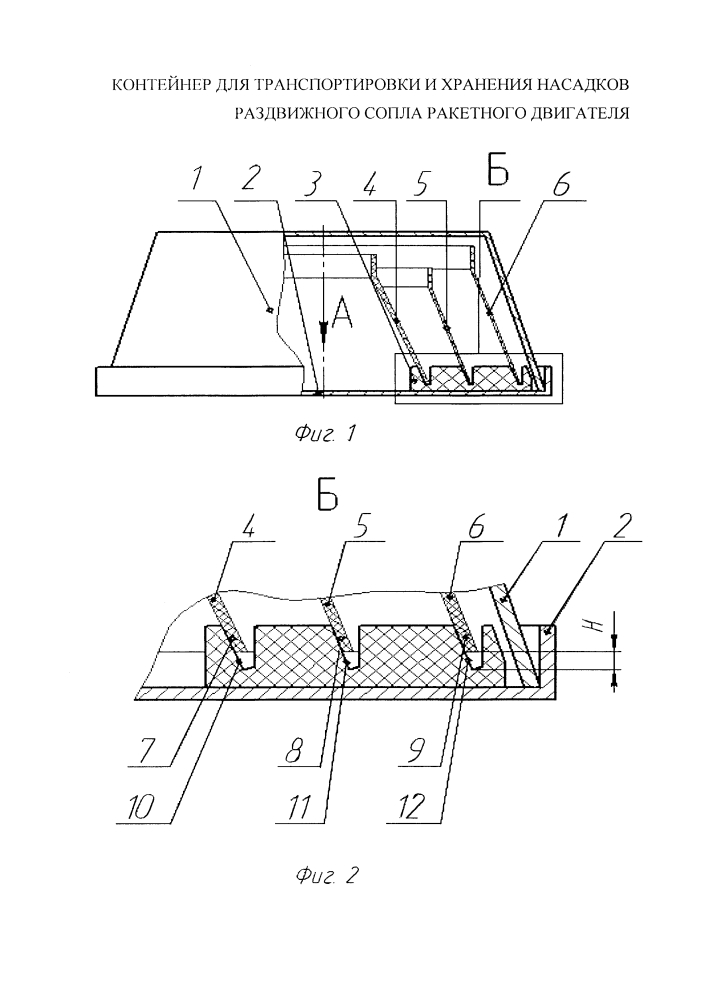 Контейнер для транспортировки и хранения насадков раздвижного сопла ракетного двигателя