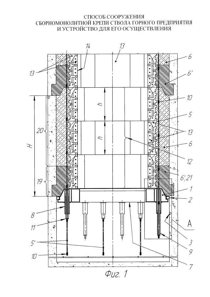 Способ сооружения сборно-монолитной крепи ствола горного предприятия и устройство для его осуществления