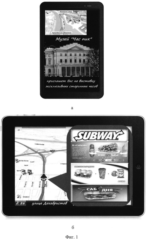 Способ организации аудиовизуальной информационной системы в транспорте