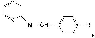 Азометины на основе α-аминопиридина, обладающие гемолитической активностью