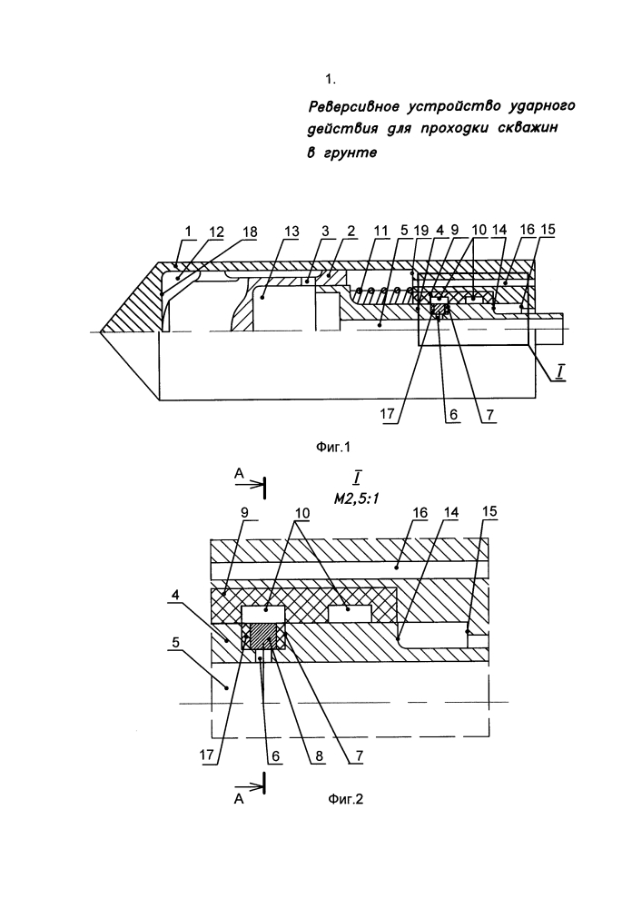 Реверсивное устройство ударного действия для проходки скважин в грунте