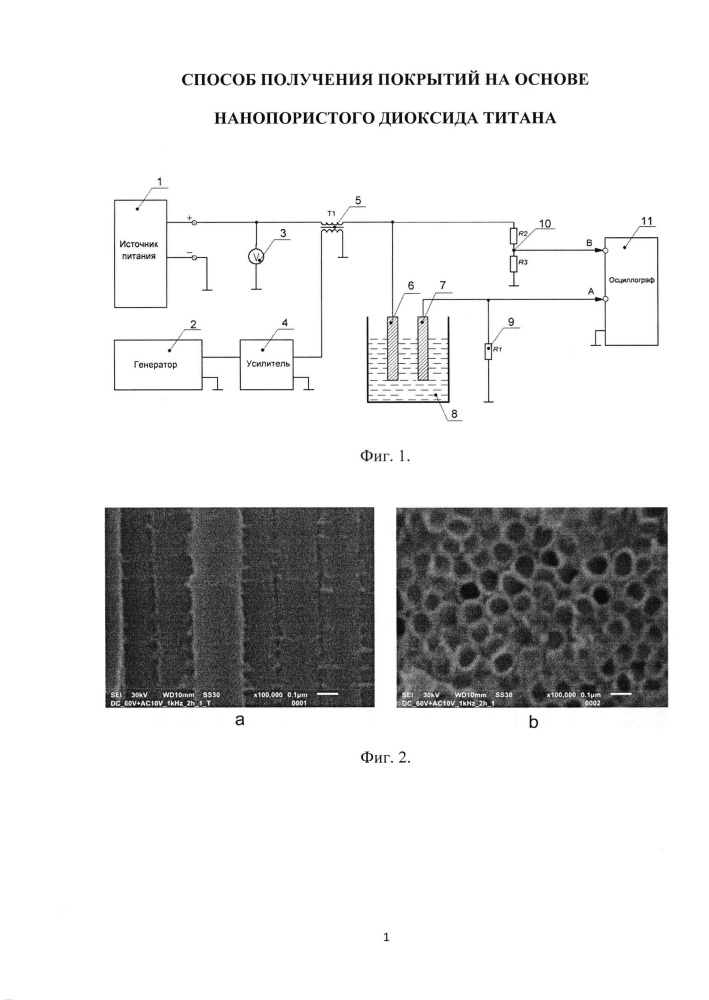Способ получения покрытий на основе нанопористого диоксида титана