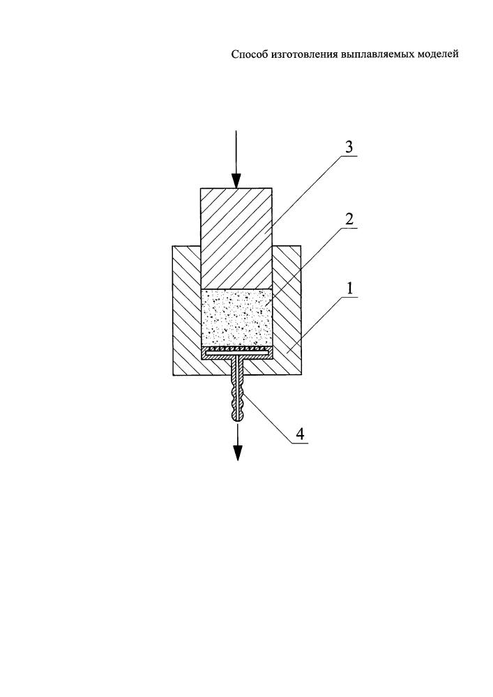 Способ изготовления выплавляемых моделей