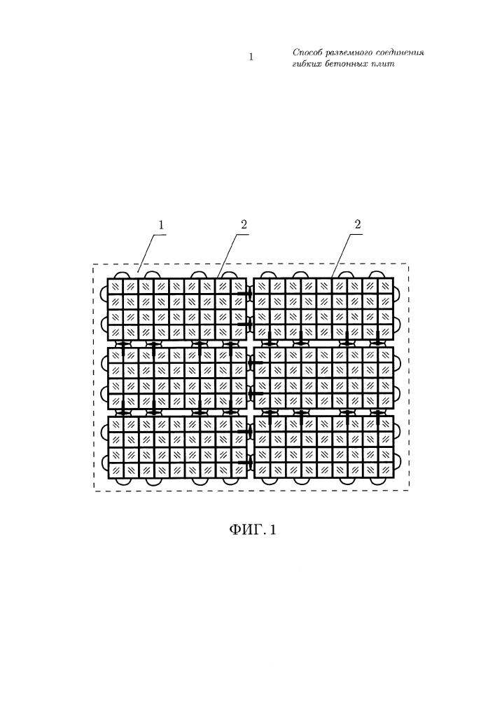 Способ разъемного соединения гибких бетонных плит и разборное защитное полотно