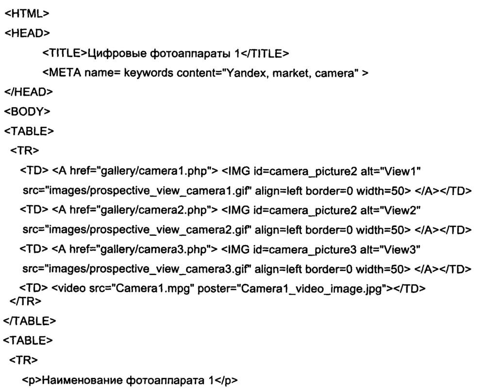 Система, способ и постоянный машиночитаемый носитель для проверки веб-страниц