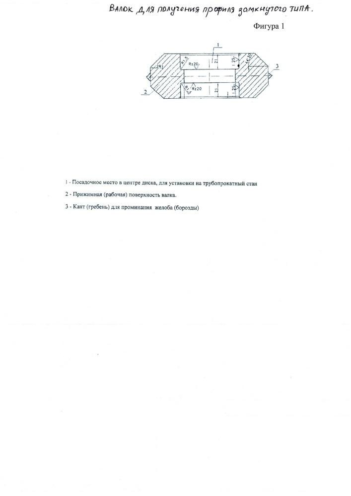 Полый профиль замкнутого типа, содержащий восемь рёбер жесткости, и способ его изготовления