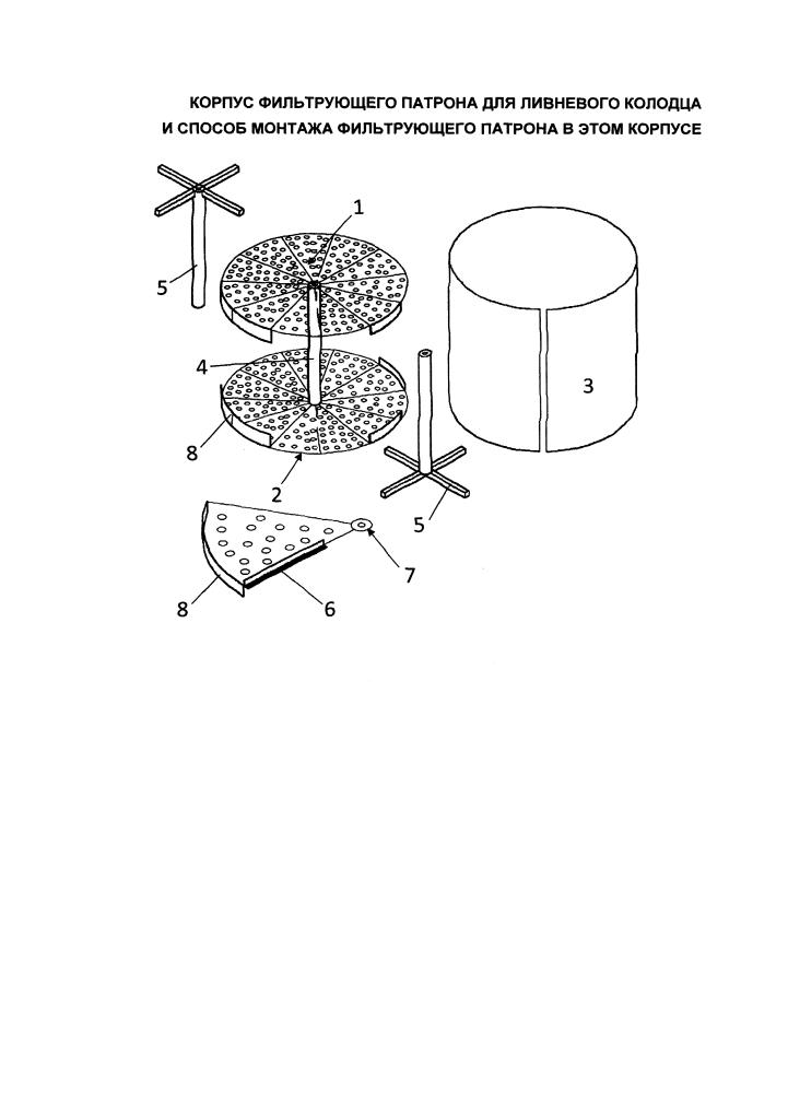Корпус фильтрующего патрона для ливневого колодца и способ монтажа фильтрующего патрона в этом корпусе