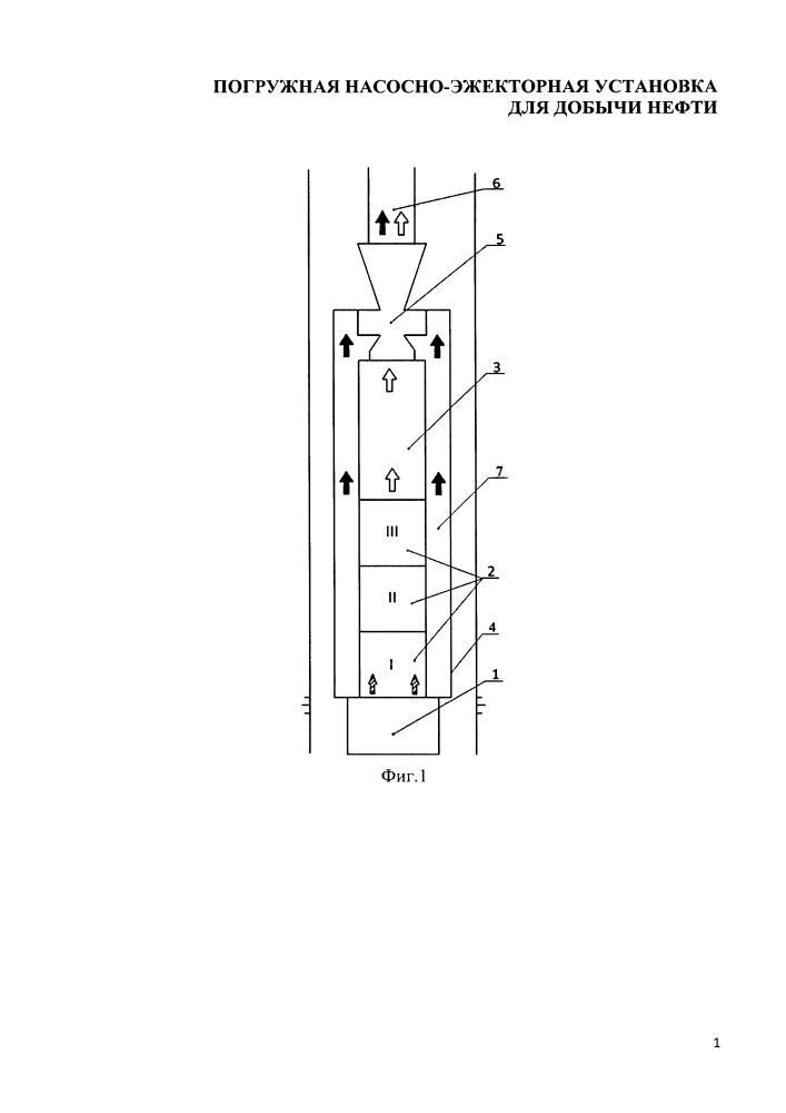Погружная насосно-эжекторная установка для добычи нефти