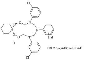 Способ получения 10,14-бис(3-хлорфенил)-12-галогенфенил-7,8,16,17-тетраокса-10,12,14-триазаспиро[5,11]гептадеканов