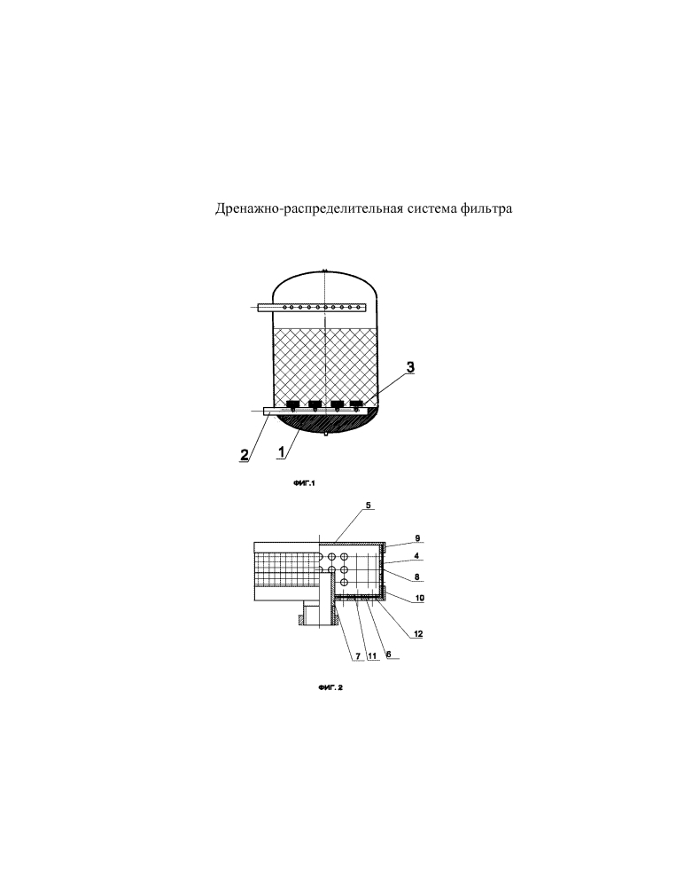 Дренажно -распределительная система фильтра