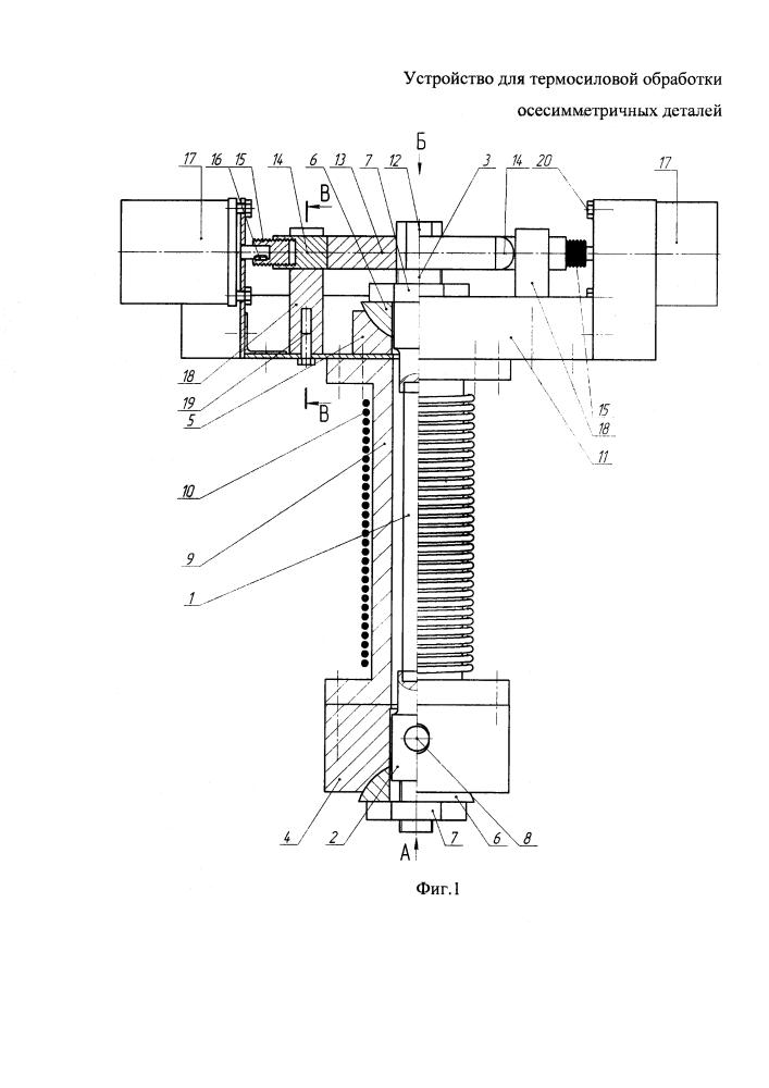 Устройство для термосиловой обработки осесимметричных деталей