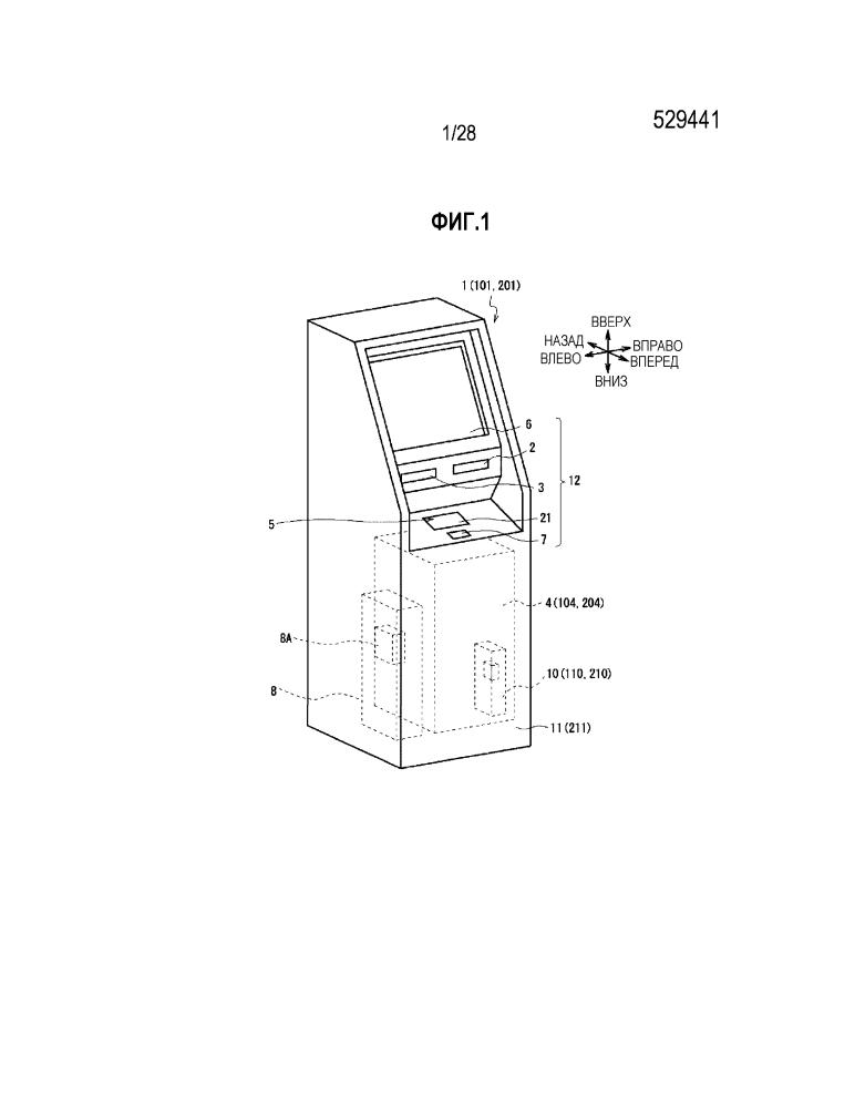 Устройство внесения/выдачи банкнот и устройство транзакции с банкнотами