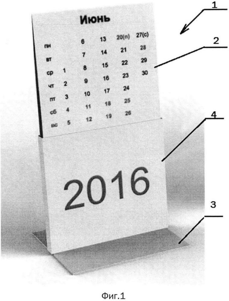 Одностраничный настольный календарь