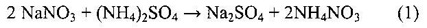 Способ очистки сульфата натрия от примесей нитрата и/или нитрита натрия