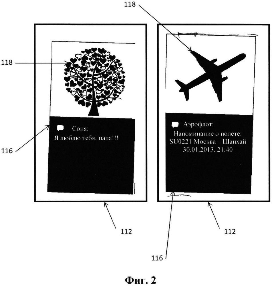 Система отображения оповещений и способ замены контента оповещения с использованием изображений