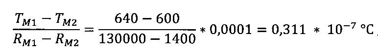 Датчик измерения температурного поля