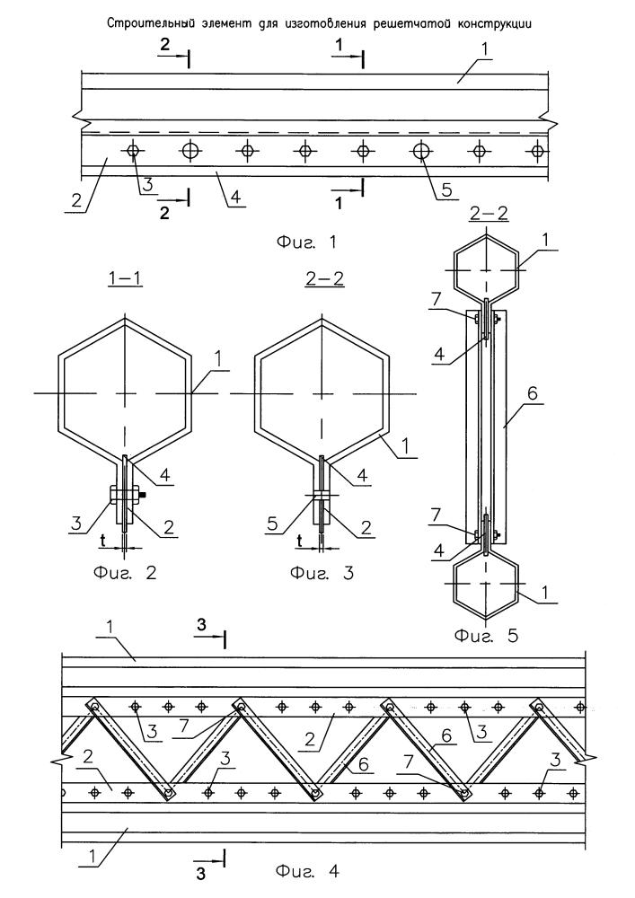Строительный элемент для изготовления решетчатых конструкций