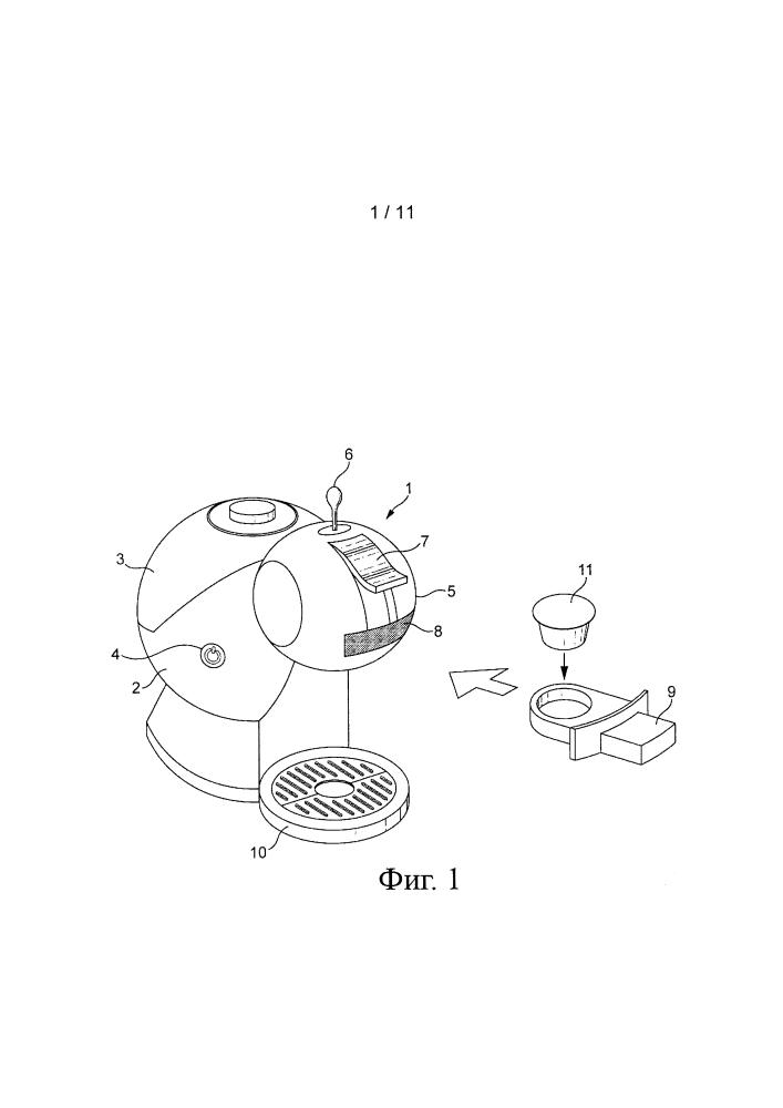 Капсула для использования в машине для приготовления напитков