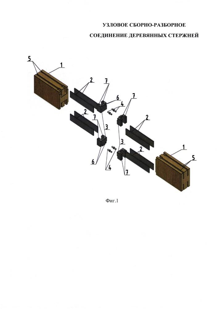 Узловое сборно-разборное соединение деревянных стержней