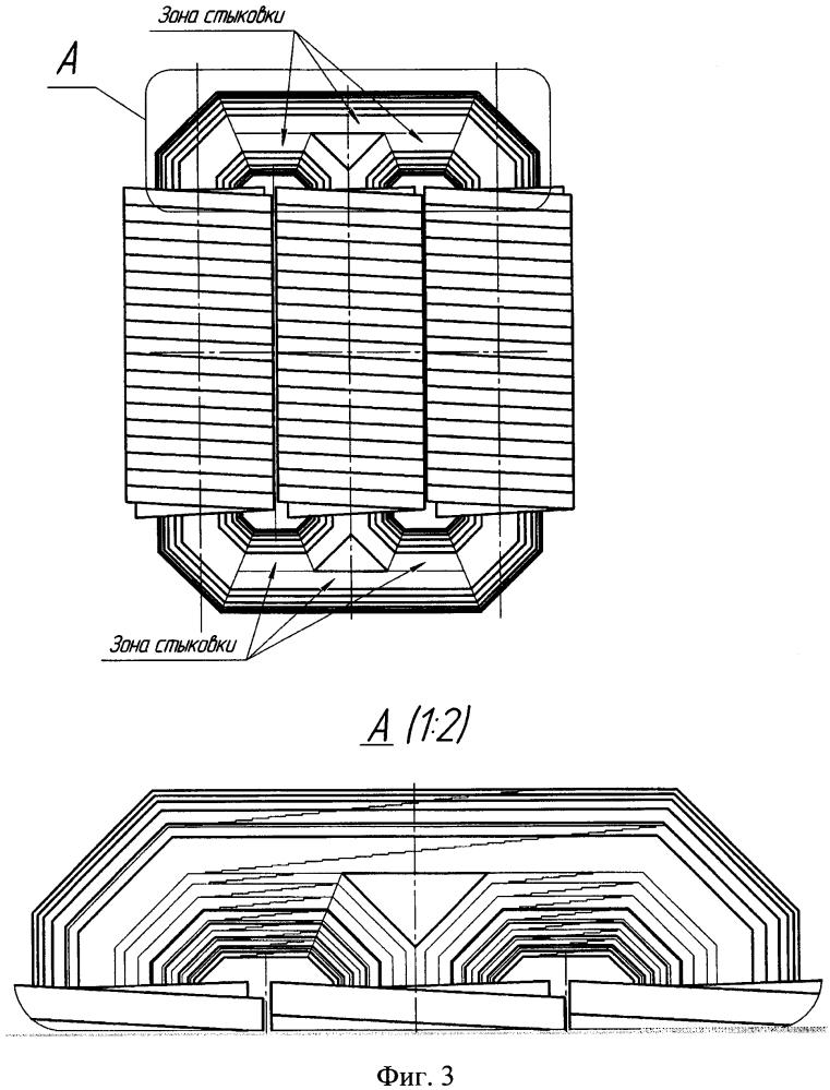 Способ изготовления трехфазного трансформатора