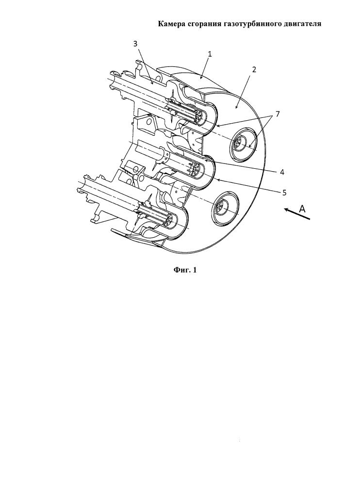 Жаровая труба камеры сгорания газотурбинного двигателя