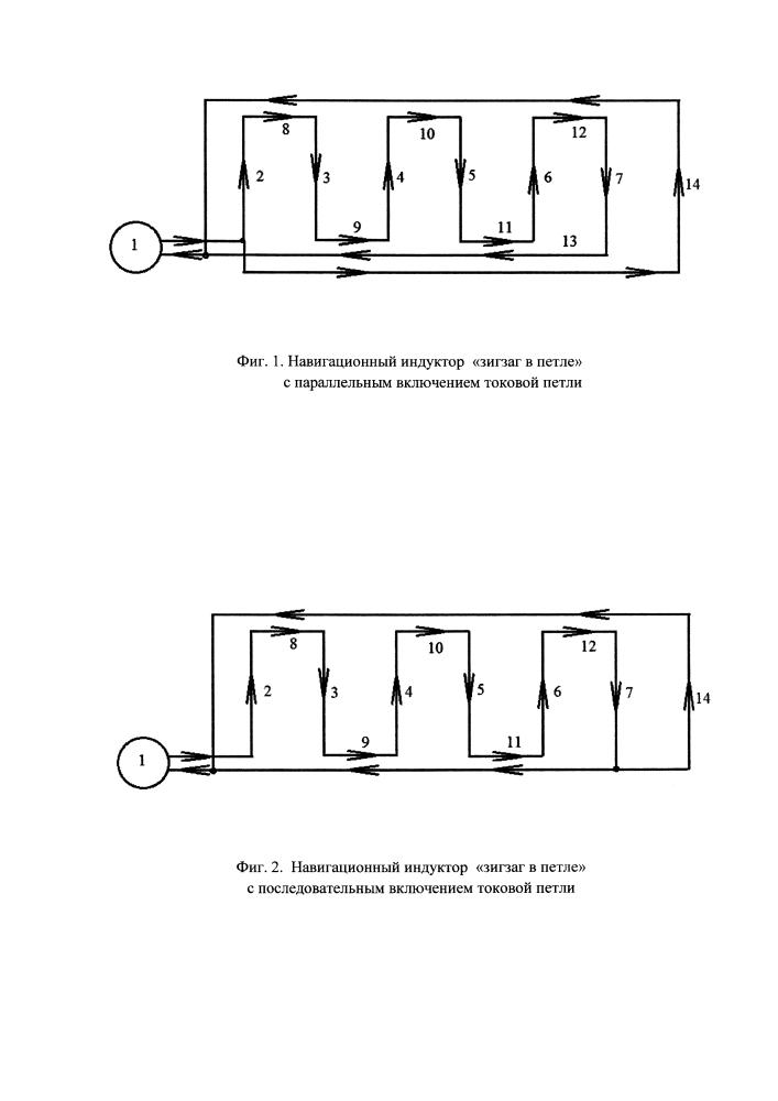 Способ создания навигационного магнитного поля и устройство для его осуществления
