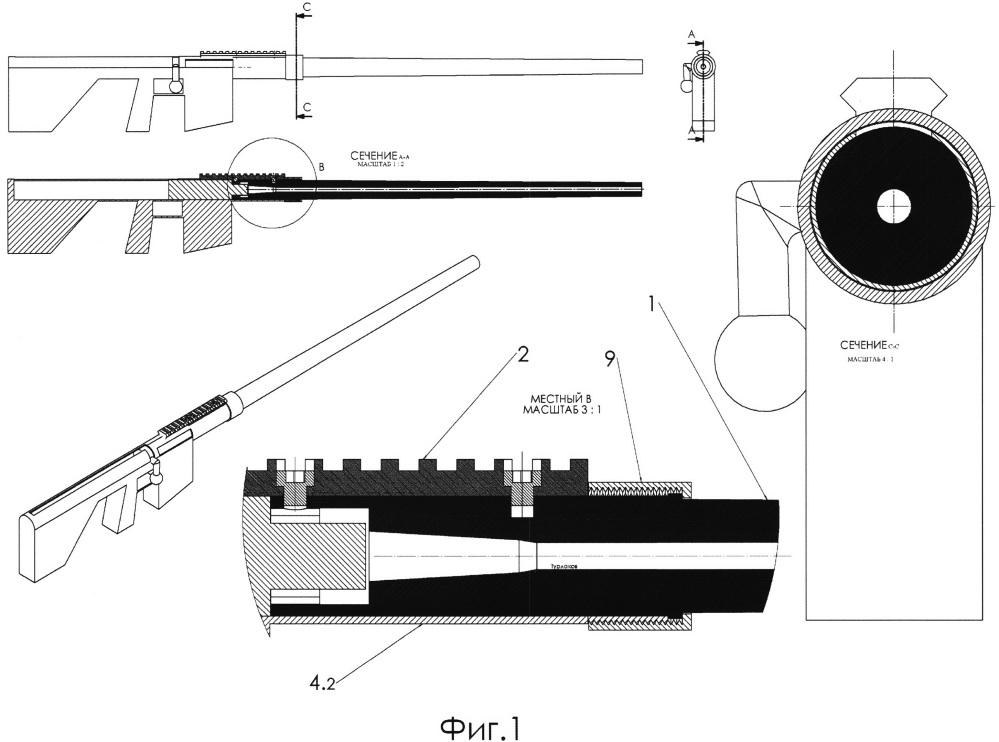 Огнестрельное оружие с отделяемым стволом
