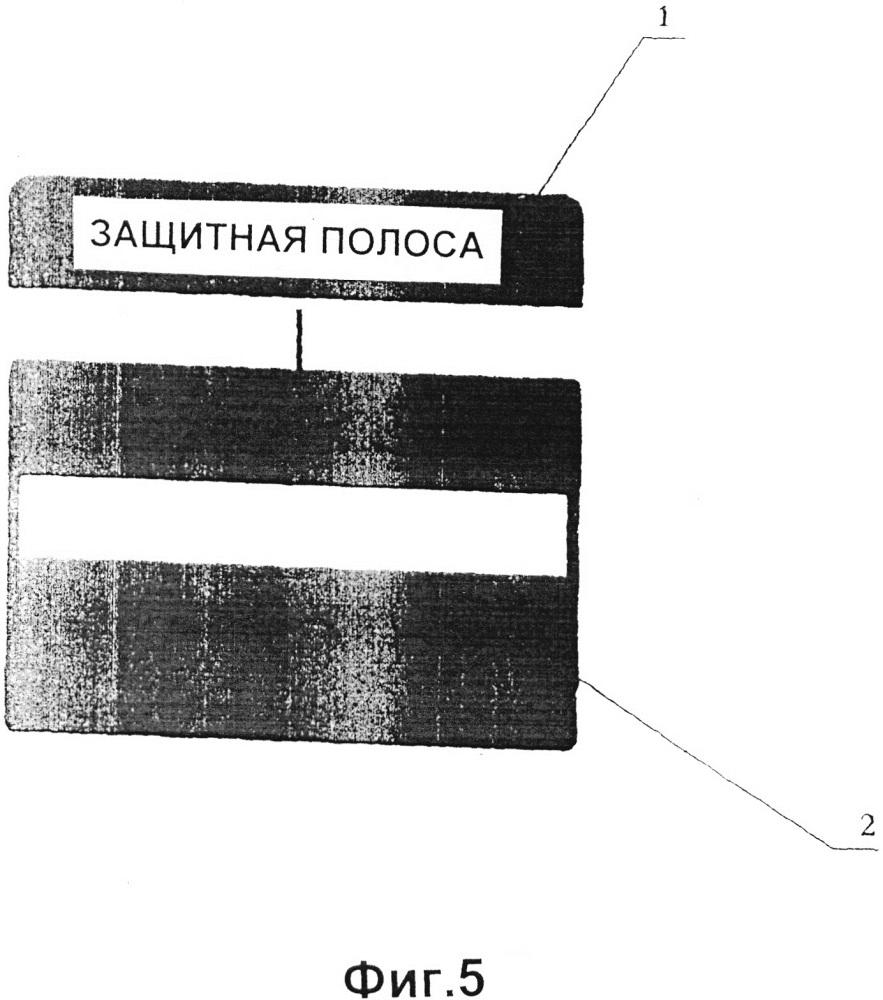 Защитная полоса для банковских карт