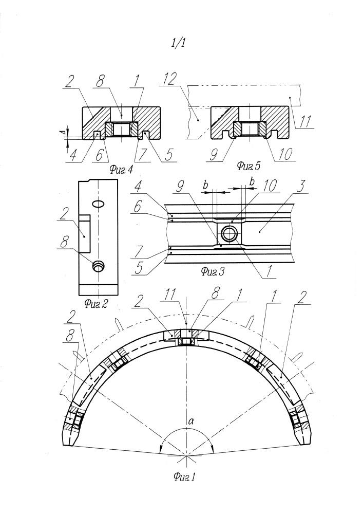 Устройство для крепления ротационной штанц-формы на штанцнесущем цилиндре высекальной машины
