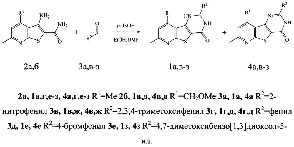 Способ получения производных 2-арил(гетарил)-7-метил-1,2,3,4-тетрагидропиридо[3,2:4,5]тиено[3,2-d]пиримидин-4-она