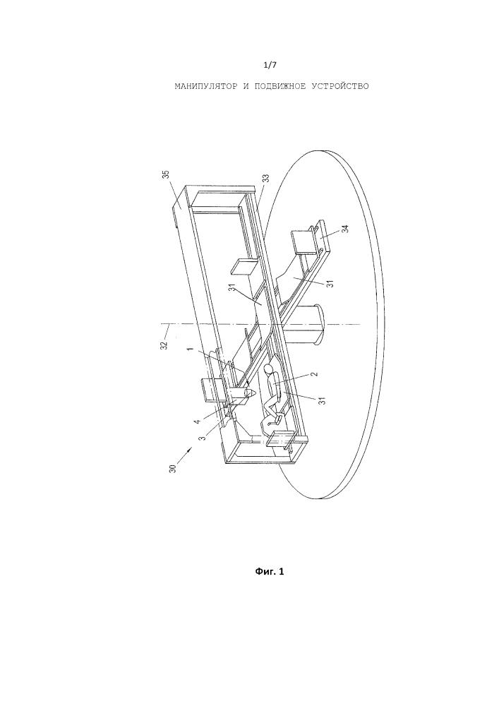 Манипулятор и подвижное устройство
