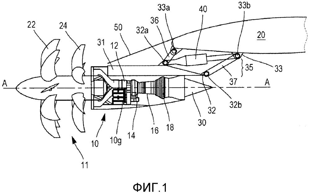Пилон для установки двигателя на конструкции летательного аппарата