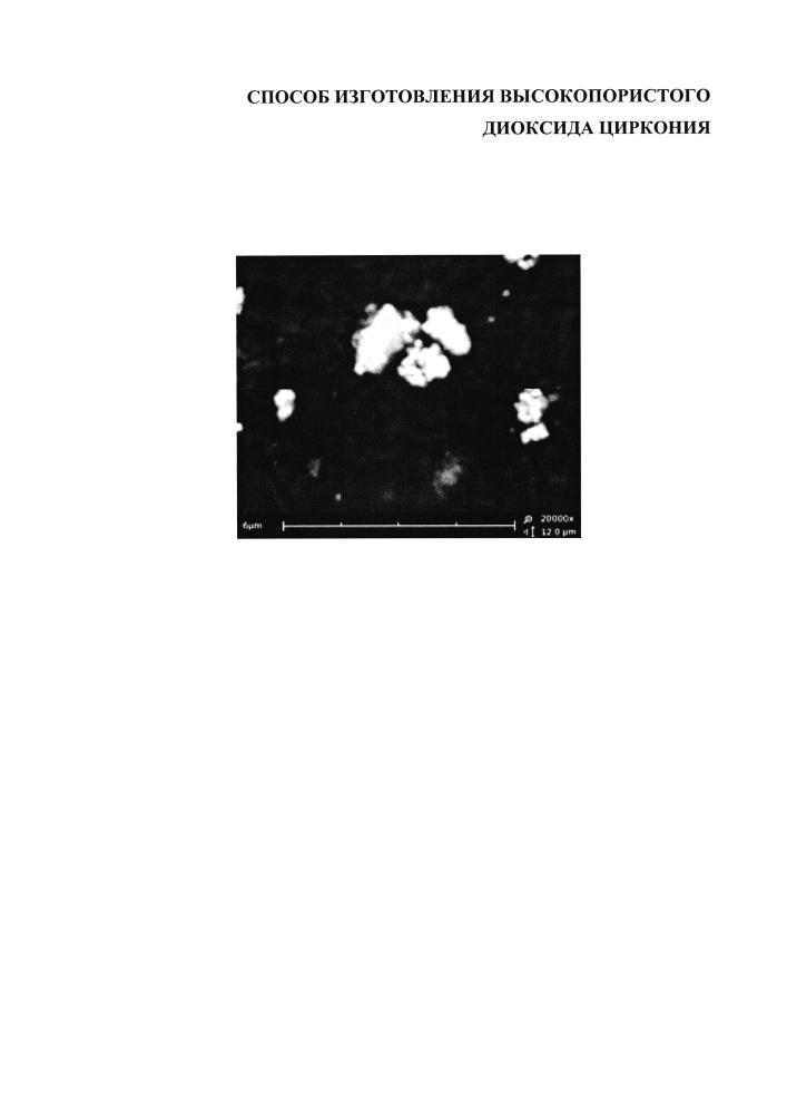 Способ изготовления высокопористого диоксида циркония