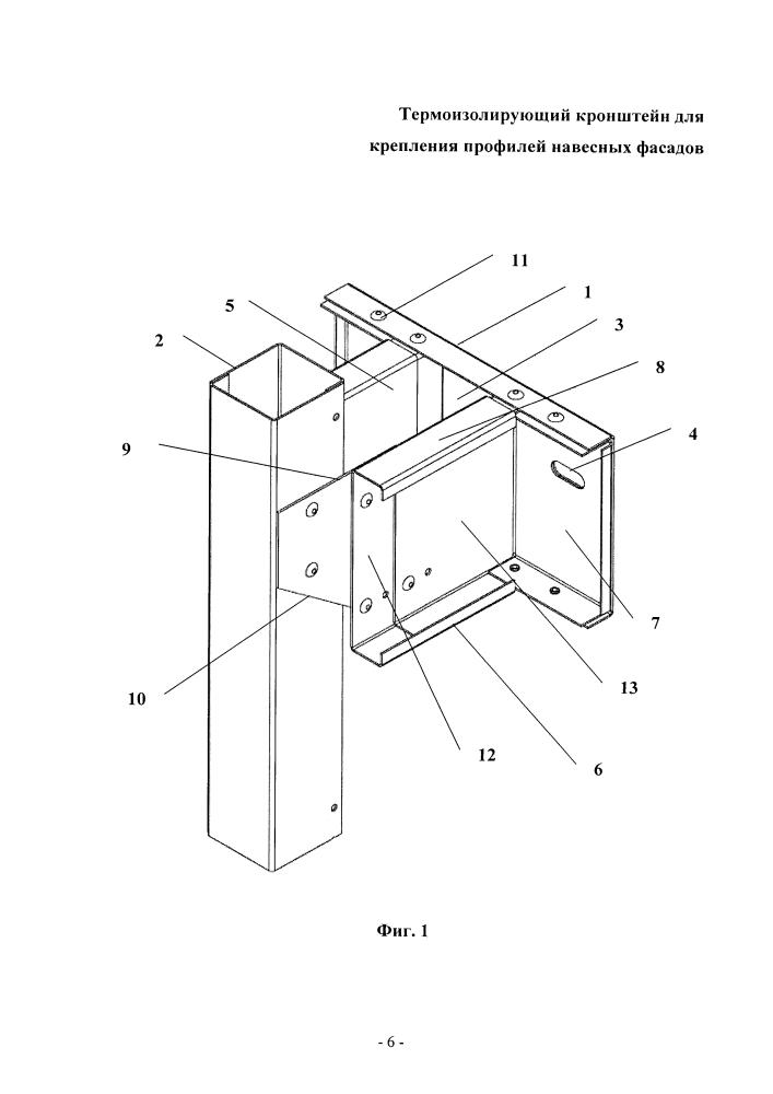 Термоизолирующий кронштейн для крепления профилей навесных фасадов