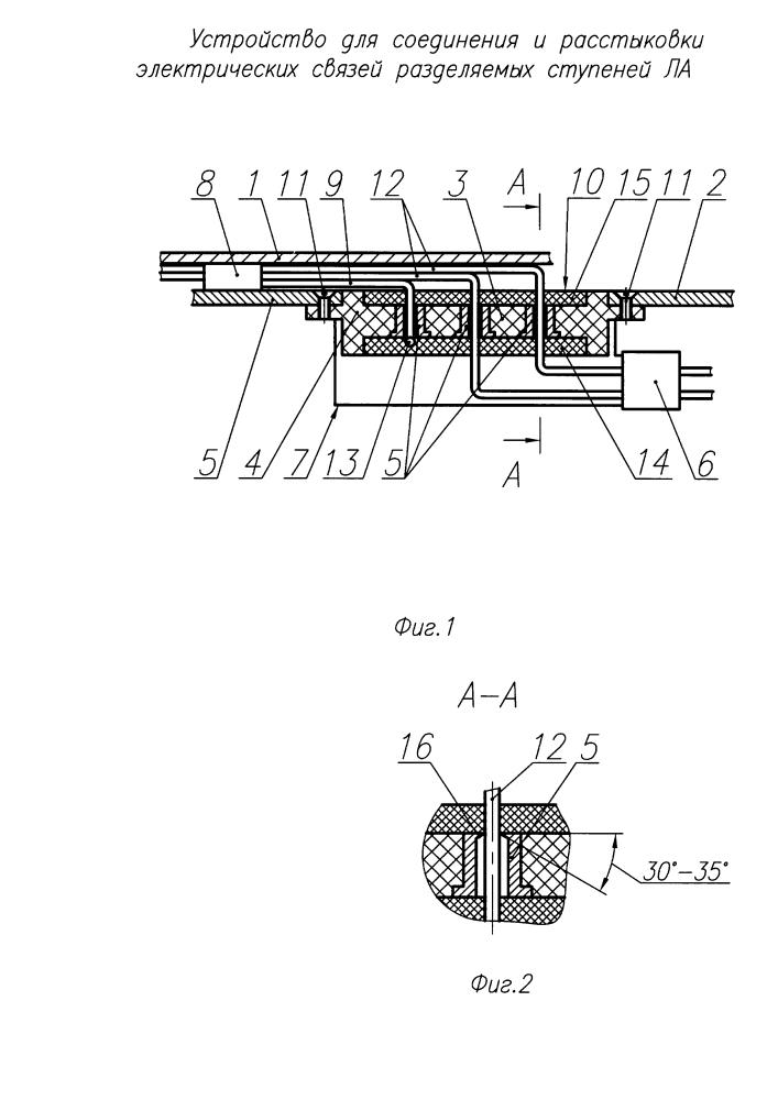 Устройство соединения и расстыковки электрических связей разделяемых ступеней летательного аппарата