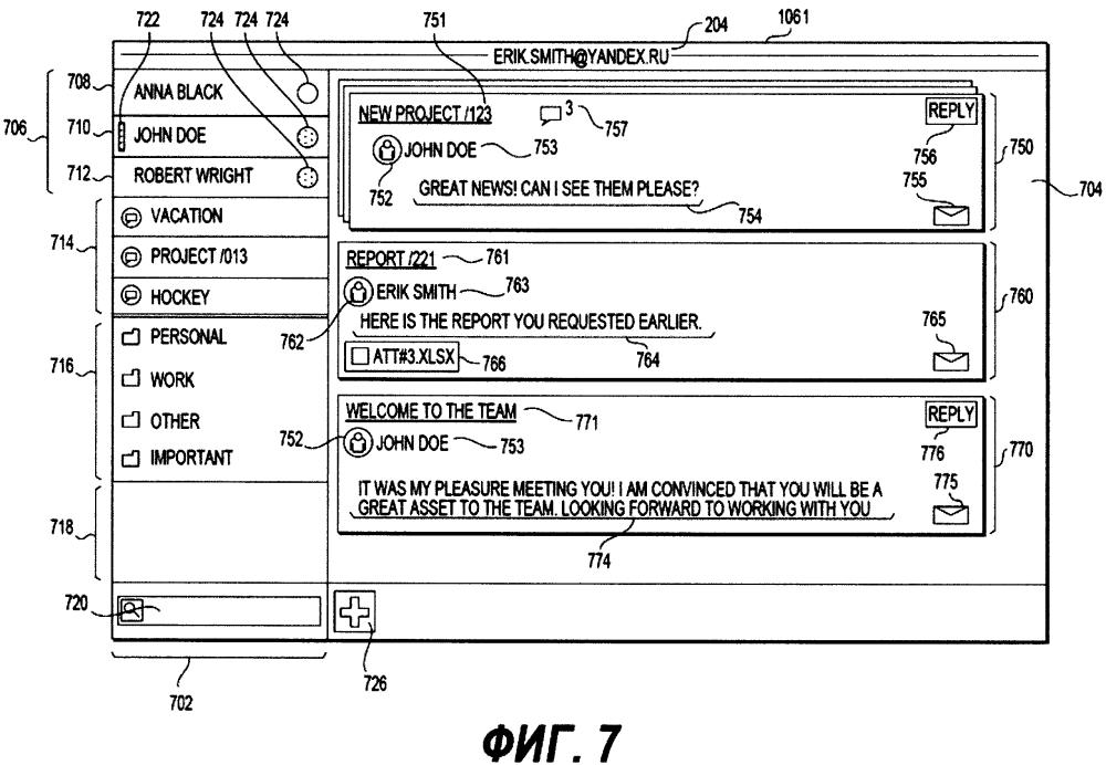 Способ (варианты) и клиентское устройство для обработки и отображения электронных писем