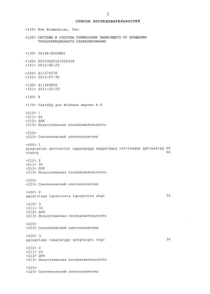 Системы и способы применения зависящего от вращения транскрипционного секвенирования