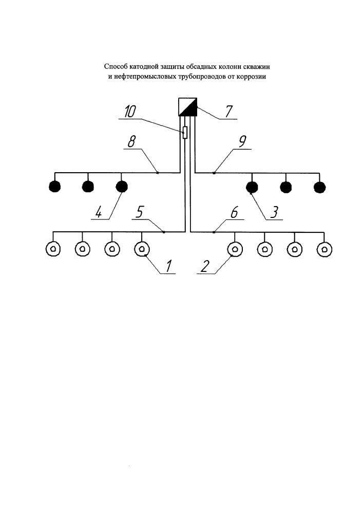 Способ катодной защиты обсадных колонн скважин и нефтепромысловых трубопроводов от коррозии