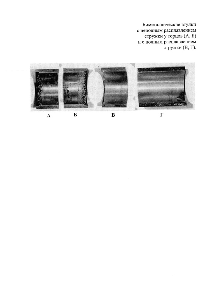 Способ центробежной биметаллизации втулок с нагревом токами высокой частоты