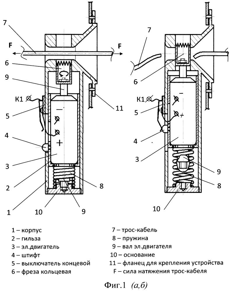 Устройство для перерезания буксировочного троса-кабеля