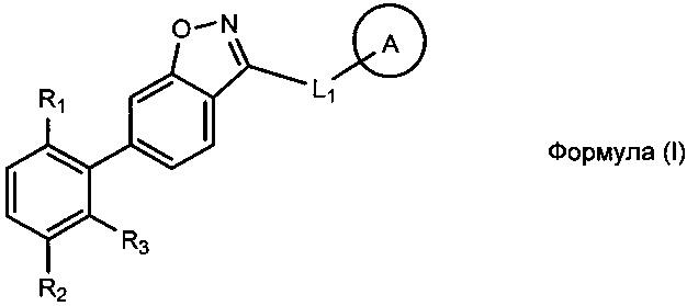 Производные бензо[d]изоксазола и их применение