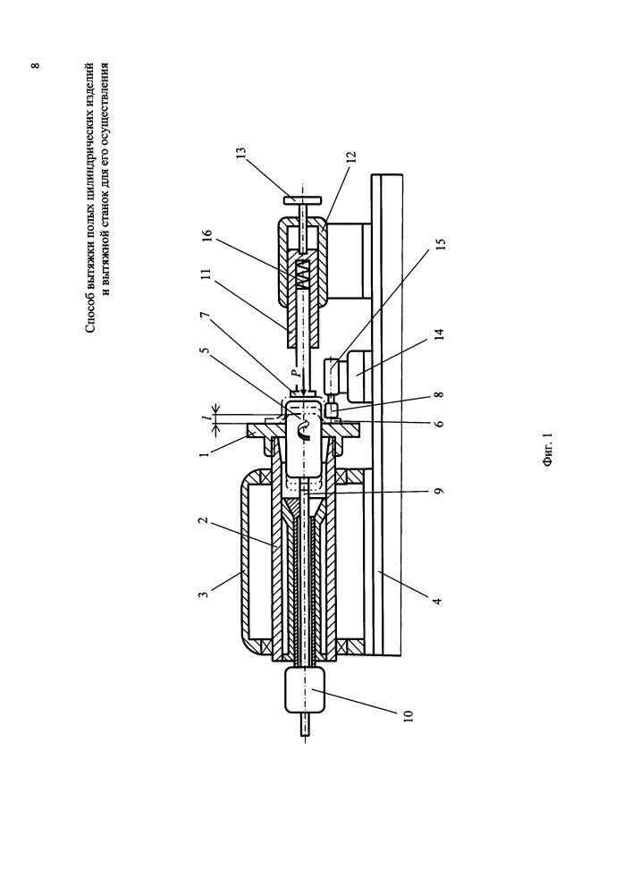 Способ вытяжки полых цилиндрических изделий и вытяжной станок для его осуществления