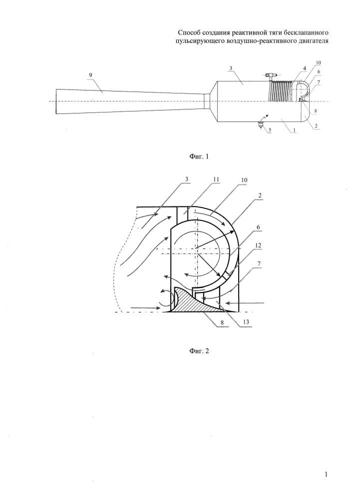 Способ создания реактивной тяги бесклапанного пульсирующего воздушно-реактивного двигателя