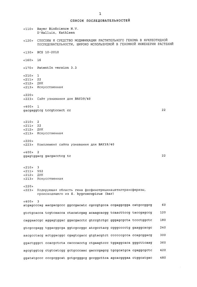 Способы и средство модификации растительного генома в нуклеотидной последовательности, широко используемой в геномной инженерии растений