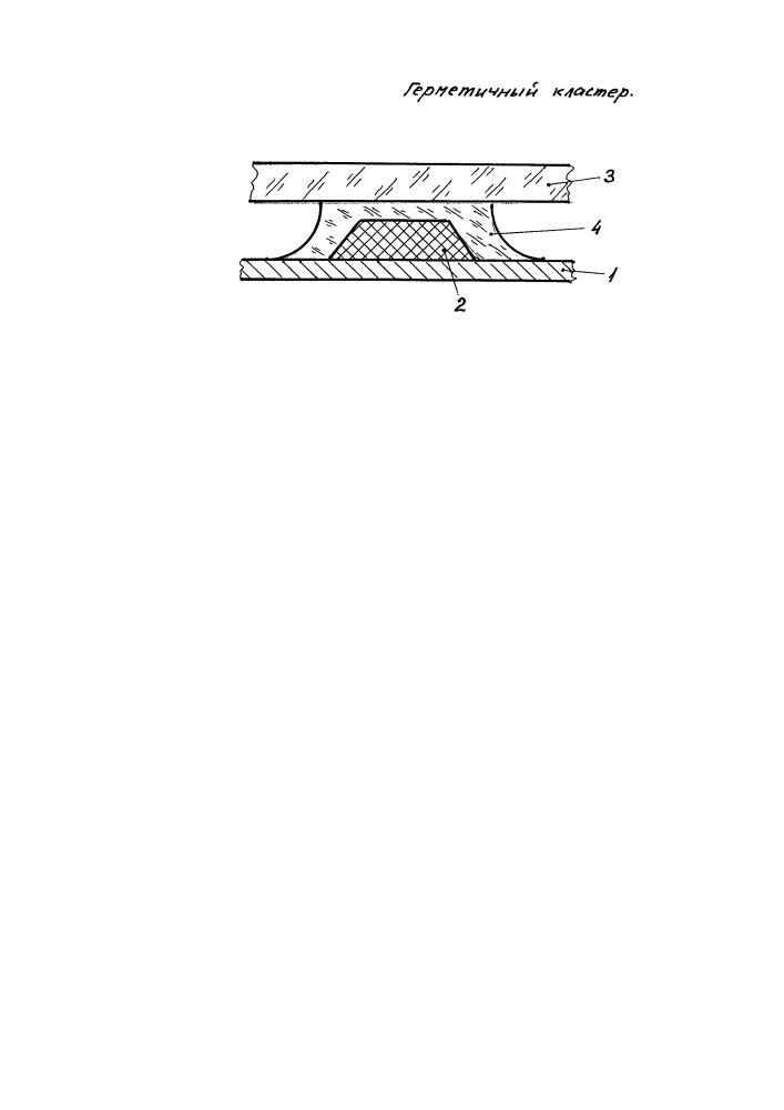Герметичный светодиодный кластер повышенной эффективности (варианты)