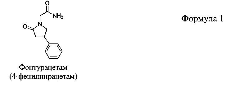 Фармацевтическая композиция и лекарственное средство на основе клатратного комплекса n-карбамоилметил-4-фенил-2-пирролидон или 4-фенилпирацетам с циклодекстрином, способы его получения (варианты)