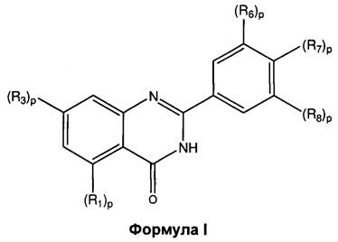 Фармацевтические композиции замещенных хиназолинонов