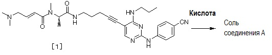 Соль азотсодержащего гетероциклического соединения или ее кристаллическая форма, фармацевтическая композиция и ингибитор flt3