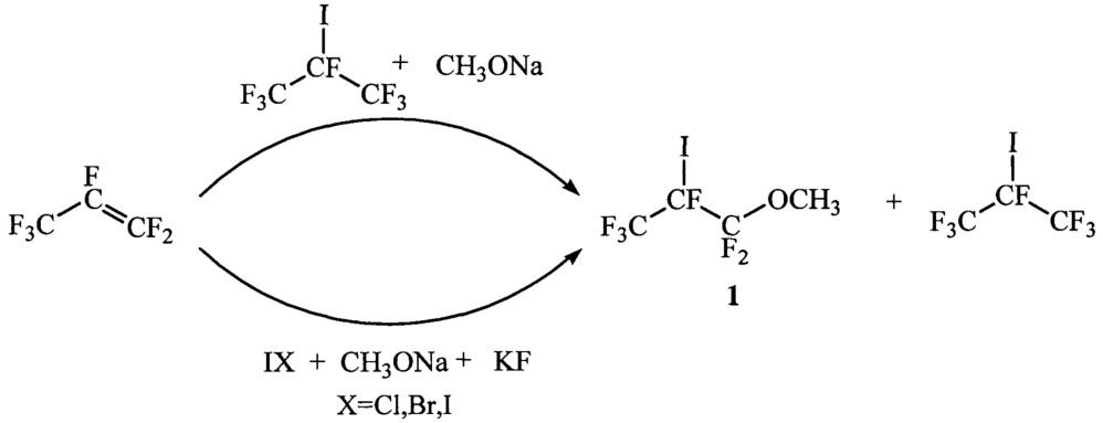 1,1,1,2,3,3-гексафтор-2-йод-3-метоксипропан в качестве полупродукта для получения 2,3,3,3-тетрафтор-2-йодпропионил фторида и способ получения последнего